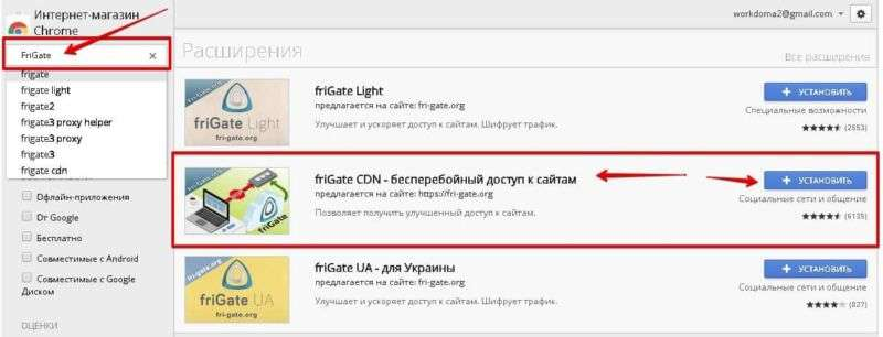 VPN расширение для браузера FriGate