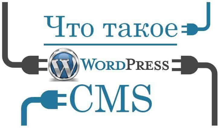 WordPress представляет собой программное обеспечение