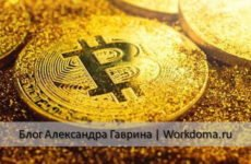 Bitcoin Gold vs Bitcoin: плюсы и минусы подробный обзор