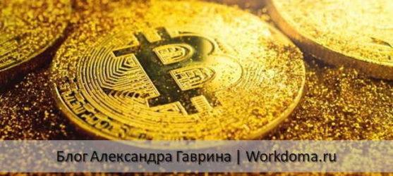 Bitcoin Gold vs Bitcoin: плюсы и минусы подробный обзор!