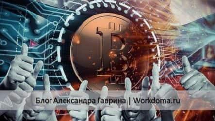 Легализация криптовалют— статус биткоина в мире