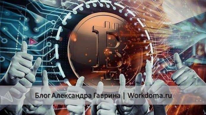 легализация криптовалют