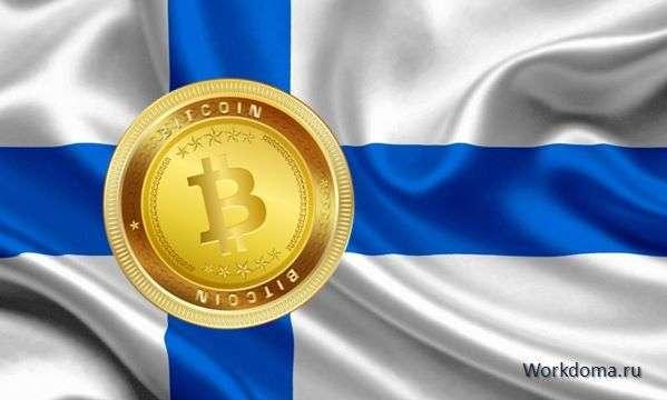 статус криптовалют в Финляндии