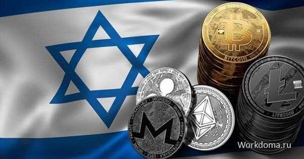 легализация криптовалют в Израиле