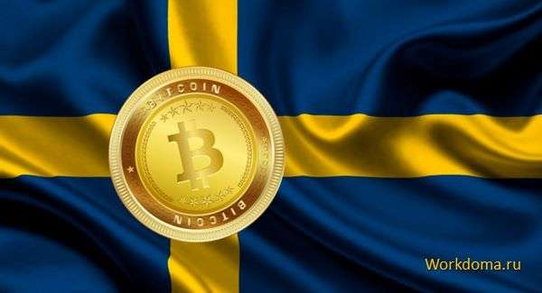 легальность криптовалют в Швеции