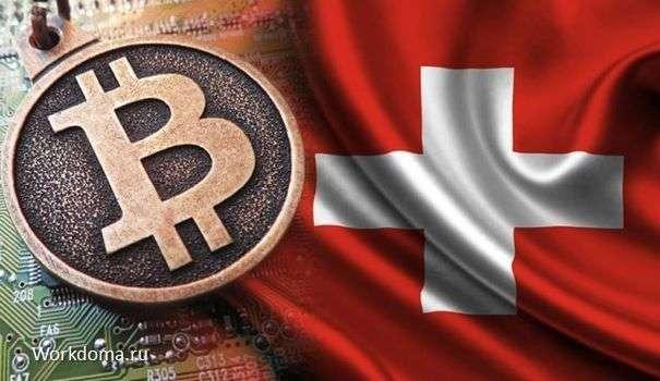 статус криптовалют в Швейцарии