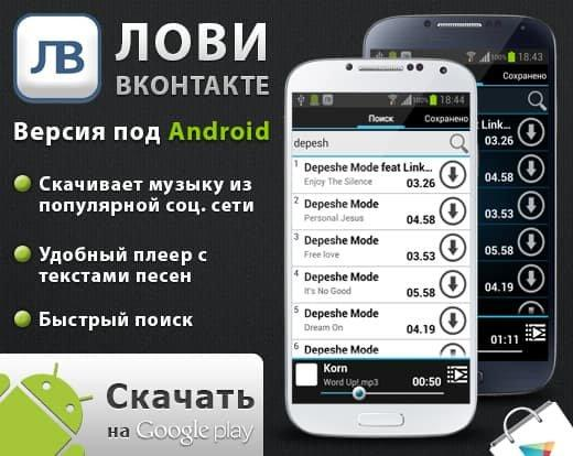 lovivkontak_android