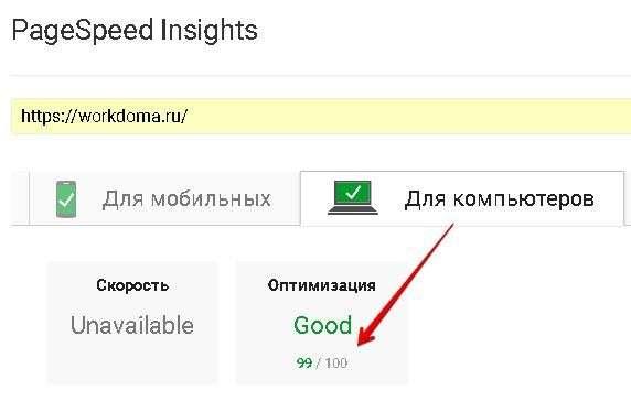 PageSpeed Insights - для компьютеров