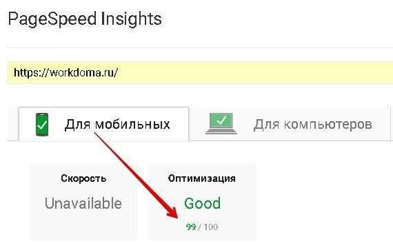 PageSpeed Insights - мобильная версия