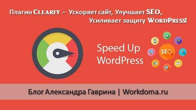 плагин Clearfy - Ускоряет сайт, улучшает SEO, усиливает защиту WordPress