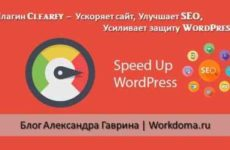 Плагин Webcraftic Clearfy - ускоряет сайт, улучшает SEO, усиливает защиту WordPress