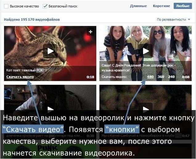 программа LoviVkontakte