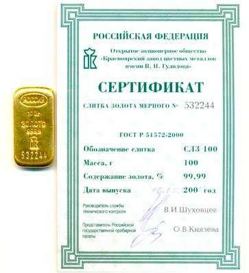 сертификат золотого слитка