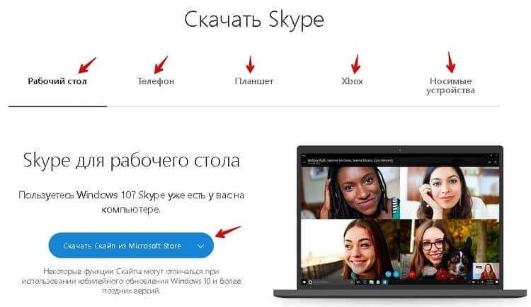 как скачать Skype