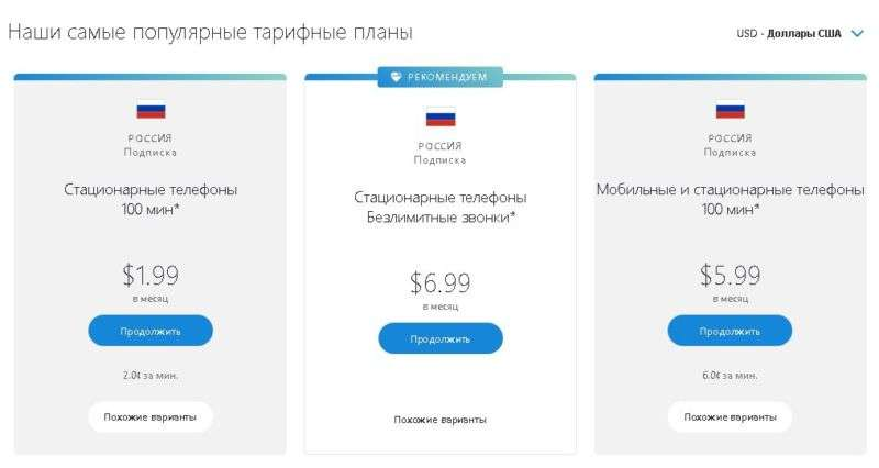 skype самые популярные тарифные планы