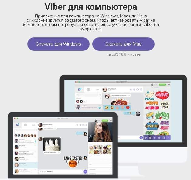 скачать Viber для компьютера
