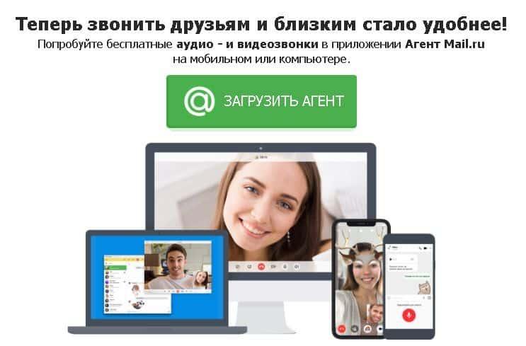 видеозвонки в приложении Агент Mail.ru