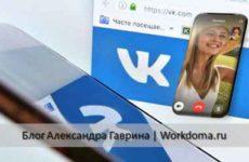 Видеозвонок Вконтакте как звонить