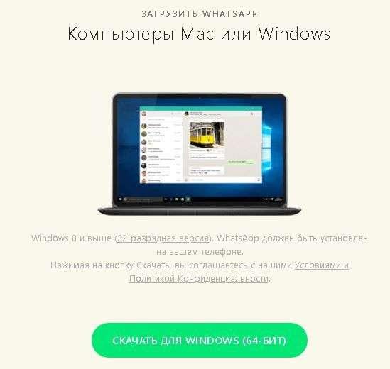 загрузить whatsapp на компьютеры Mac или Windows