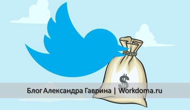 как заработать в твиттере