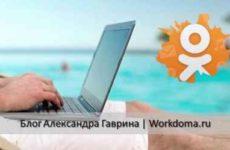 Как заработать в Одноклассниках – подробное руководство для новичков