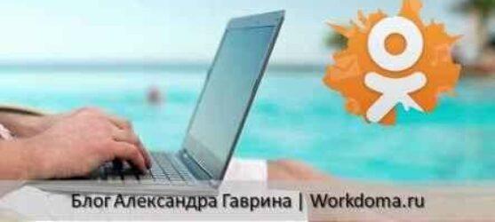 Как заработать в Одноклассниках деньги на группе, странице