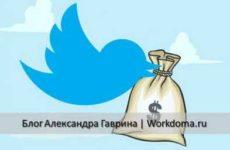 Как заработать в Твиттере - подробное руководство для новичков