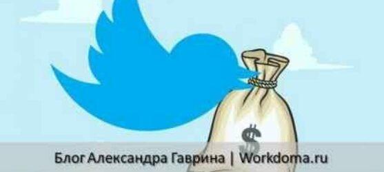 Как заработать в Твиттере — подробное руководство для новичков