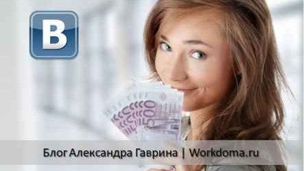 Как заработать ВКонтакте: руководство для новичков
