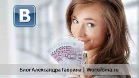 Как заработать ВКонтакте – руководство для новичков
