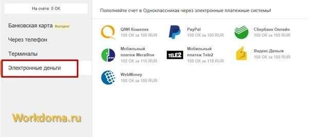 купить ОКи через платежные системы