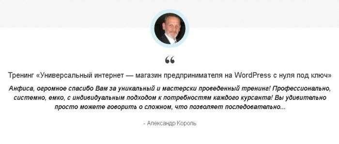 otzyivyi aleksandr
