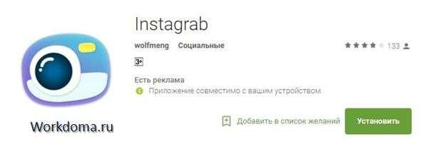приложение инстаграб