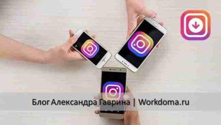 Как Скачать Инстаграм бесплатно на русском языке
