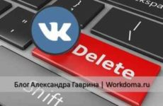 Как Удалить Группу Вконтакте Которую Я Создал