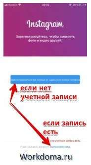 учетная запись в инстаграме