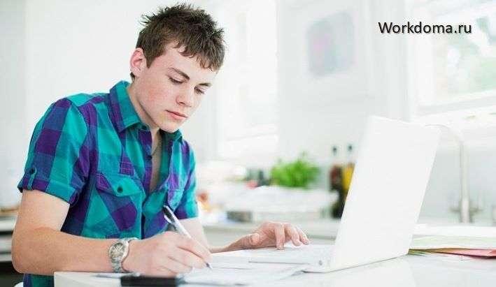 заработок на написании рефератов, курсовых, статей