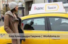 Как Стать Водителем Яндекс Такси на Своей Машине