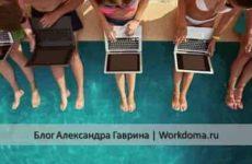 Как правильно найти удаленных сотрудников: 12 отличных советов