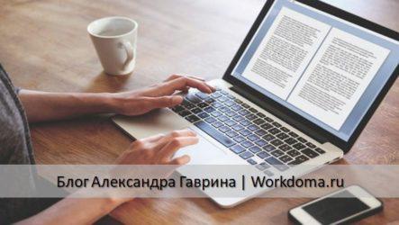 Как стать копирайтером с нуля без образования: пошаговая инструкция