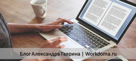 Как стать копирайтером с нуля без образования — пошаговая инструкция