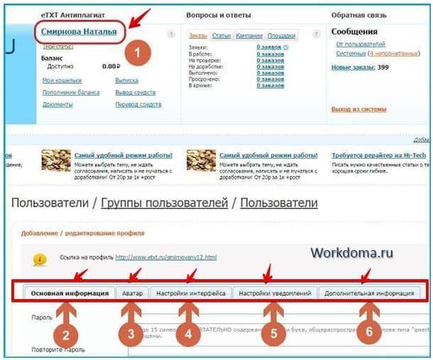 редактируем свой профиль на бирже etxt.ru