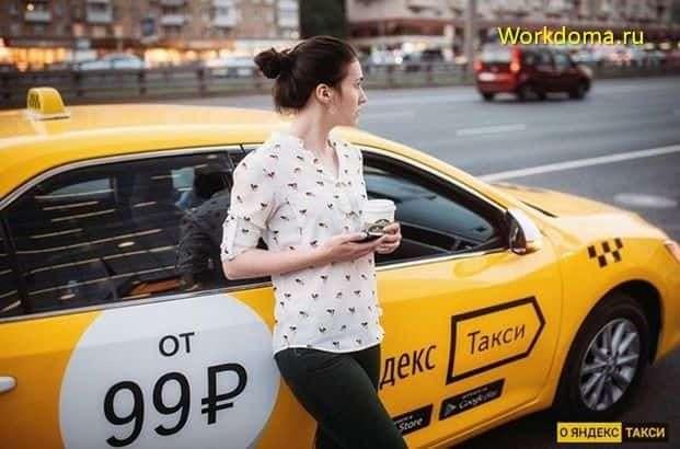 работа водителем в Яндекс Такси на авто компании
