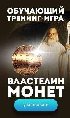 тренинг-игра Властелин Монет