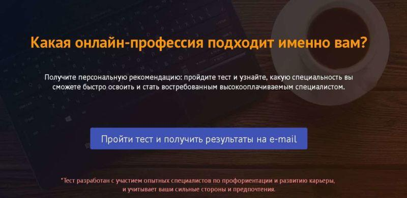 тест на онлайн профессию