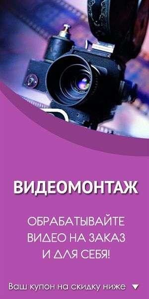 профессия видеомонтажер