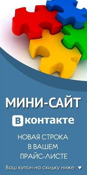мини сайт в вконтакте