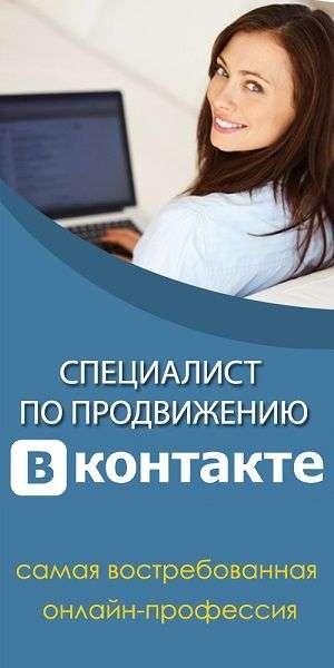 специалист по продвижению в вконтакте