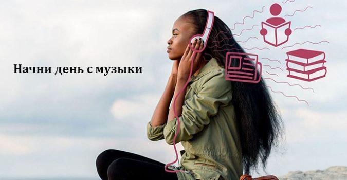 Яндекс.Музыка (iOS)
