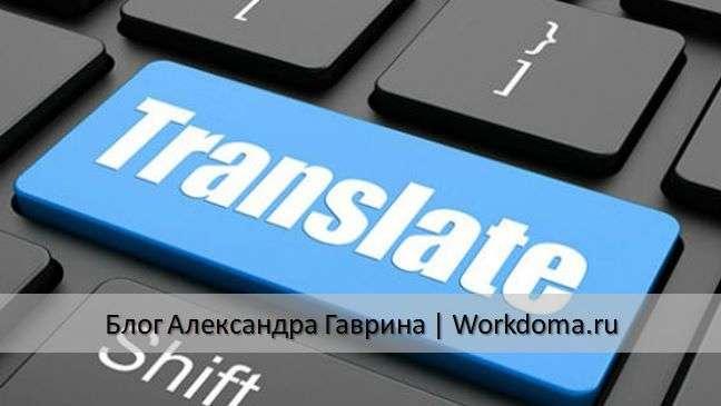 Онлайн переводчики с английского на русский